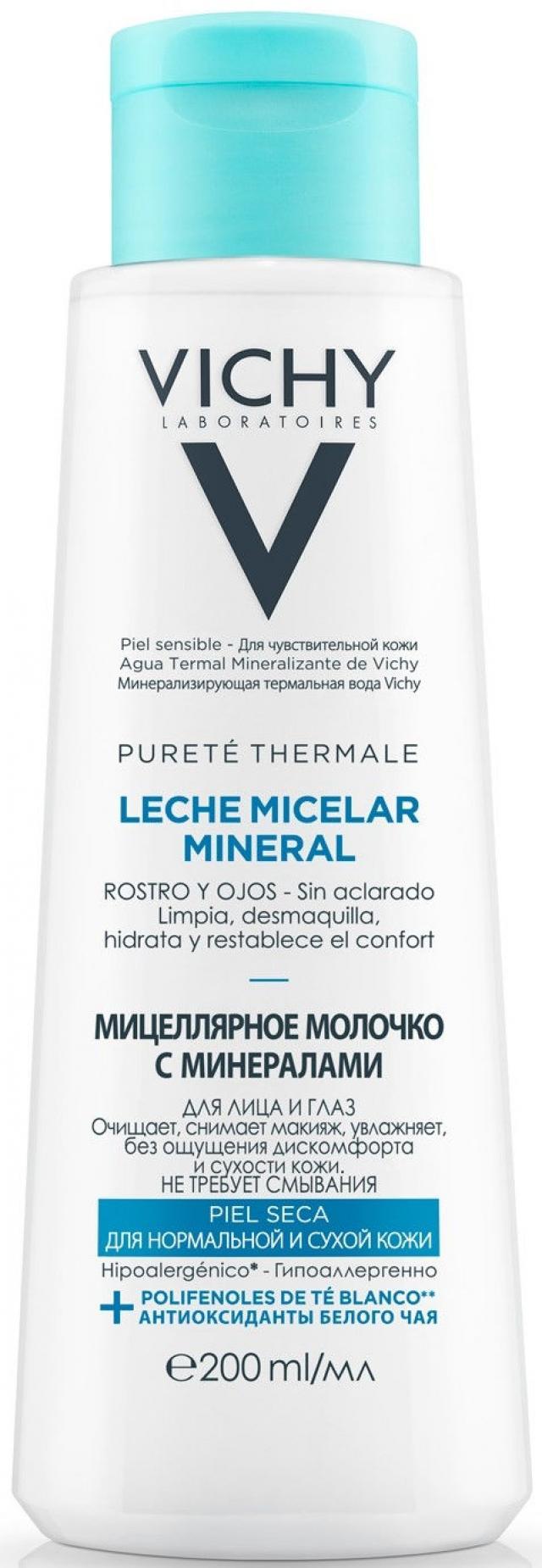 Виши Пюрте Термаль молочко мицеллярный для сухой и нормальной кожи 200мл купить в Москве по цене от 892 рублей