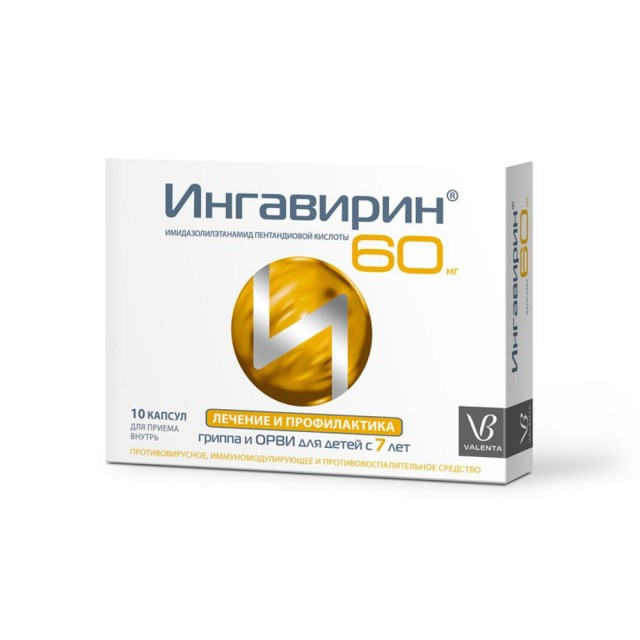 Ингавирин капсулы 60мг №10 купить в Москве по цене от 575 рублей