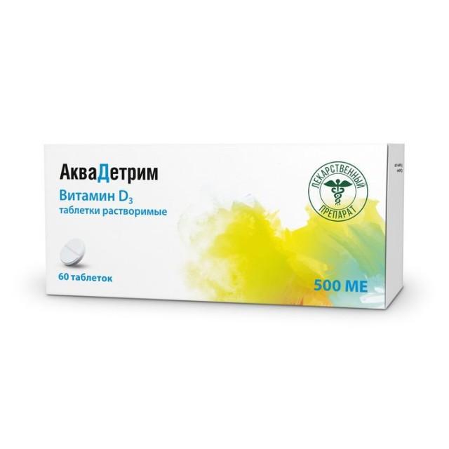 Аквадетрим таблетки раст. 500МЕ №60 купить в Москве по цене от 397 рублей