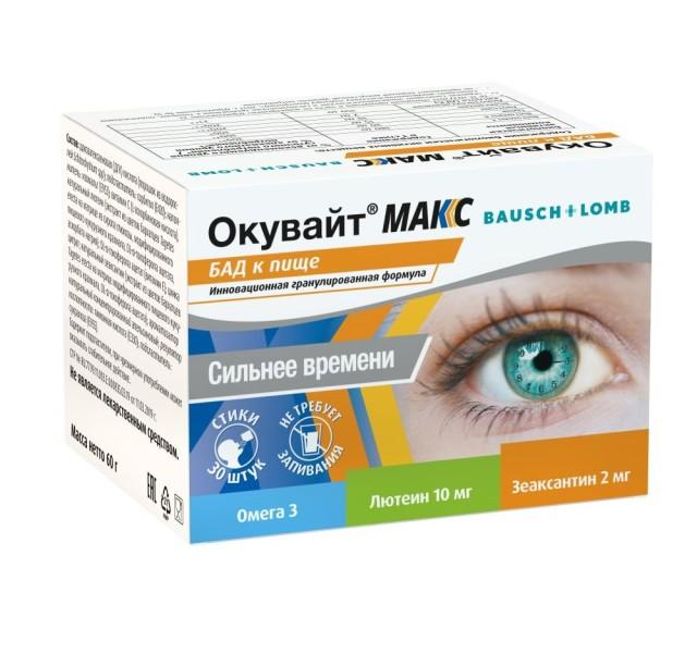Окувайт Макс порошок саше 2г №30 купить в Москве по цене от 947 рублей