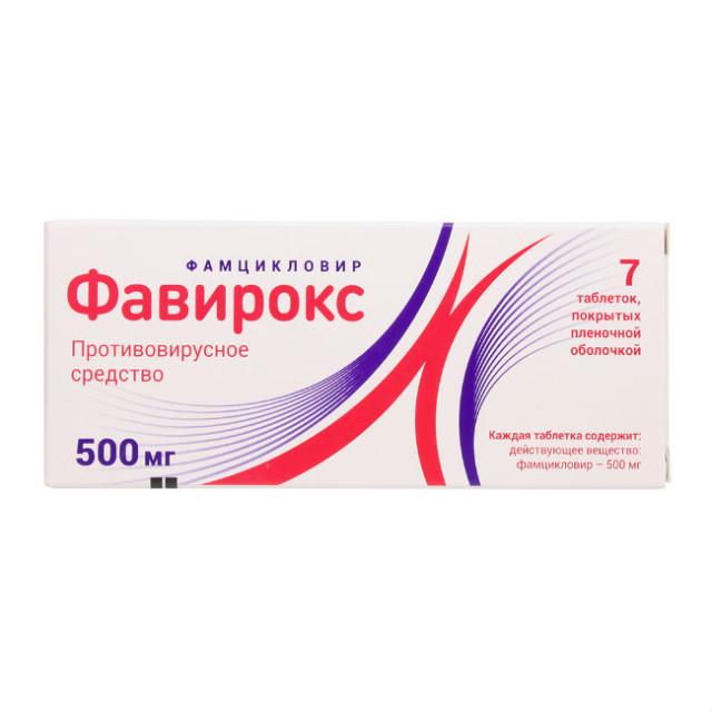 Фавирокс таблетки п.о 500мг №7 купить в Москве по цене от 783 рублей