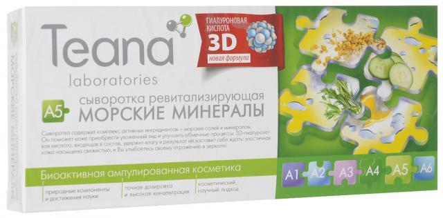Тиана А5 сыворотка Морские минералы 2мл №10 купить в Москве по цене от 460 рублей