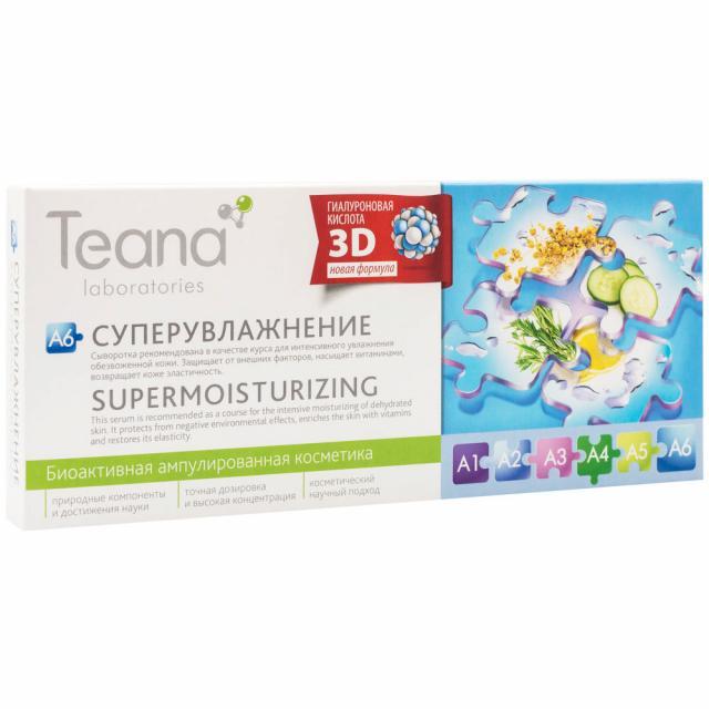 Тиана А6 сыворотка Суперувлажнение 2мл №10 купить в Москве по цене от 586 рублей