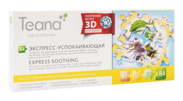 Тиана В4 сыворотка-экспресс успокаивающая 2мл №10 купить в Москве по цене от 602 рублей