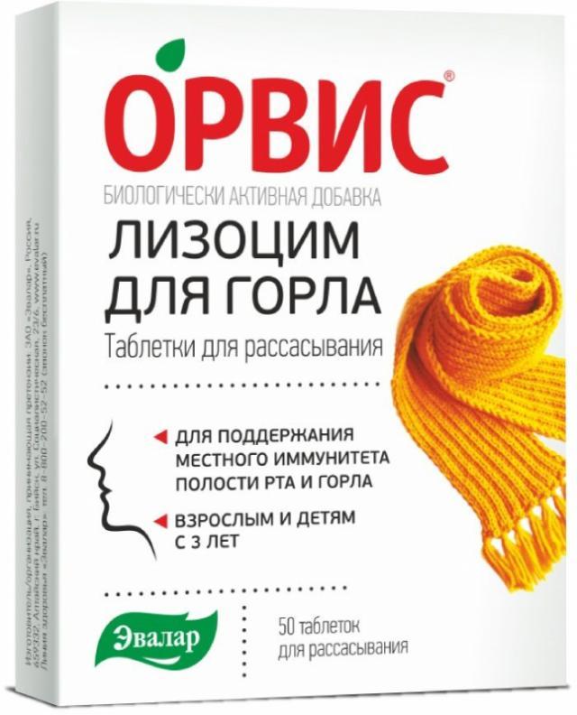 Орвис Лизоцим таблетки для рассасывания Эвалар №50 купить в Москве по цене от 187 рублей