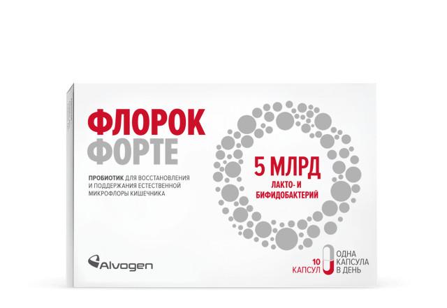 Флорок форте капсулы №10 купить в Москве по цене от 467 рублей