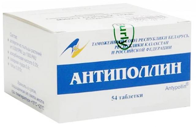 Антиполлин Амброзии полыннолистная таблетки 500 мг №54 купить в Москве по цене от 0 рублей