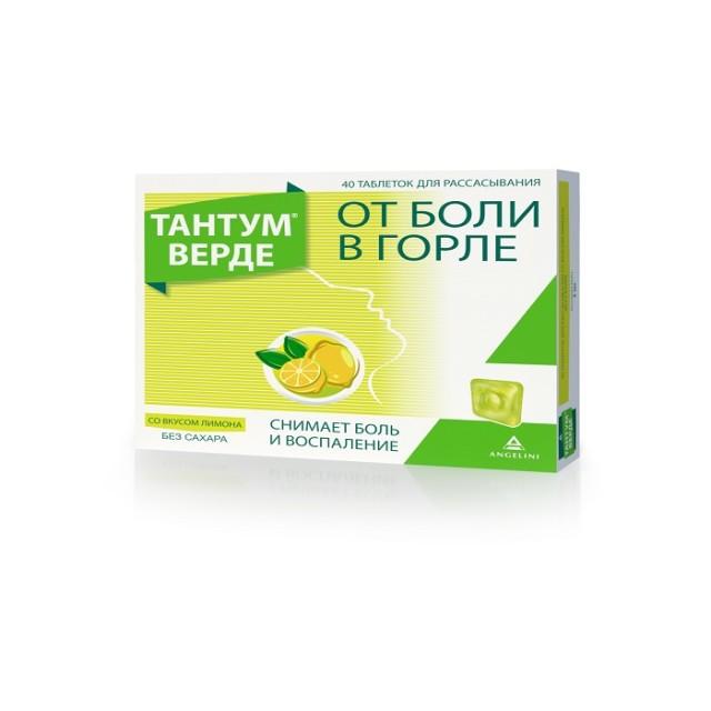 Тантум Верде таблетки для рассасывания 3мг лимон №40 купить в Москве по цене от 400 рублей