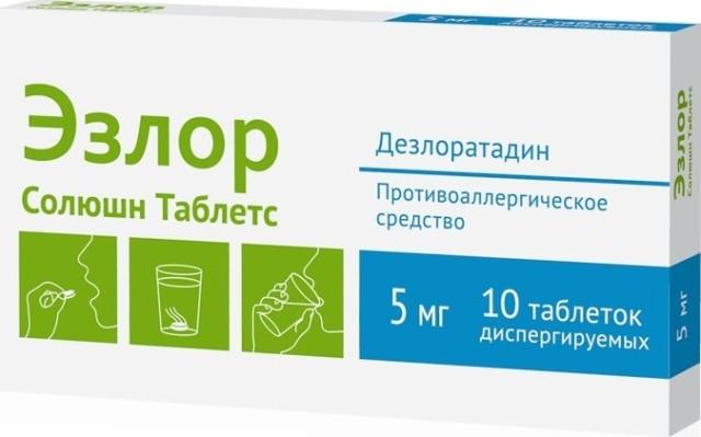 Эзлор Солюшн Таблетс таблетки диспергируемые 5мг №10 купить в Москве по цене от 306 рублей
