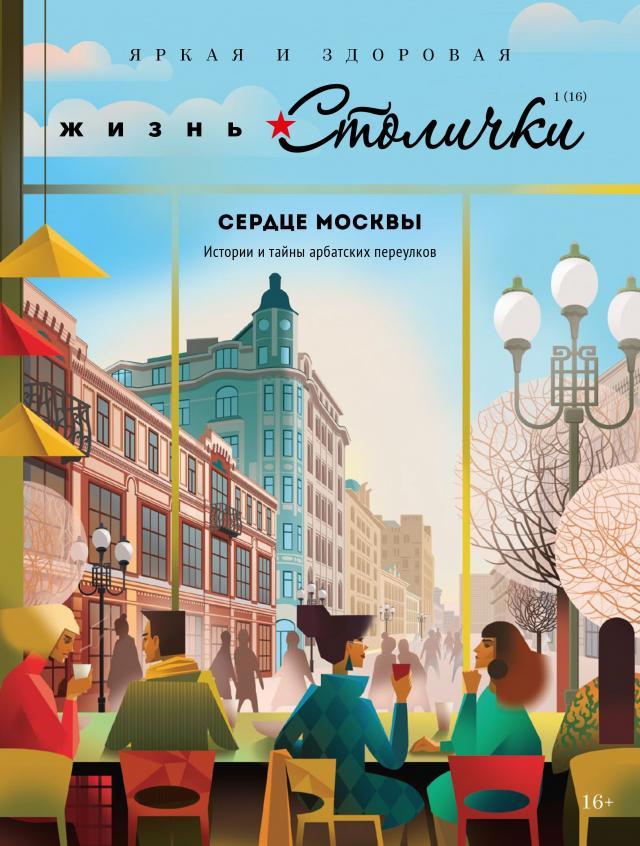 Журнал Жизнь Столички февраль/март 2020 купить в Москве по цене от 28 рублей
