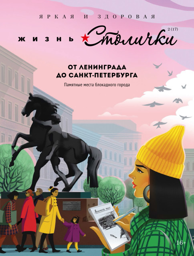 Журнал Жизнь Столички апрель/май 2020 купить в Москве по цене от 29 рублей