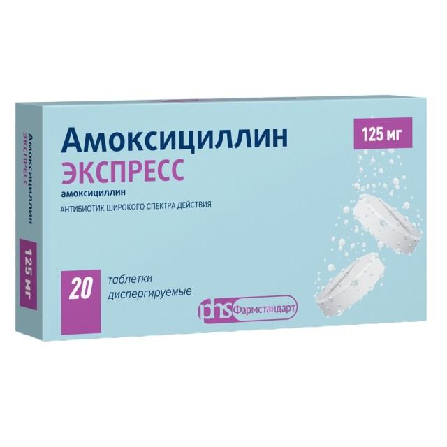 Амоксициллин Экспресс таблетки дисперг. 125мг №20 купить в Москве по цене от 116 рублей