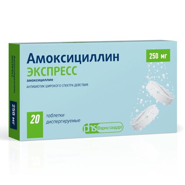 Амоксициллин Экспресс таблетки дисперг. 250мг №20 купить в Москве по цене от 164.5 рублей