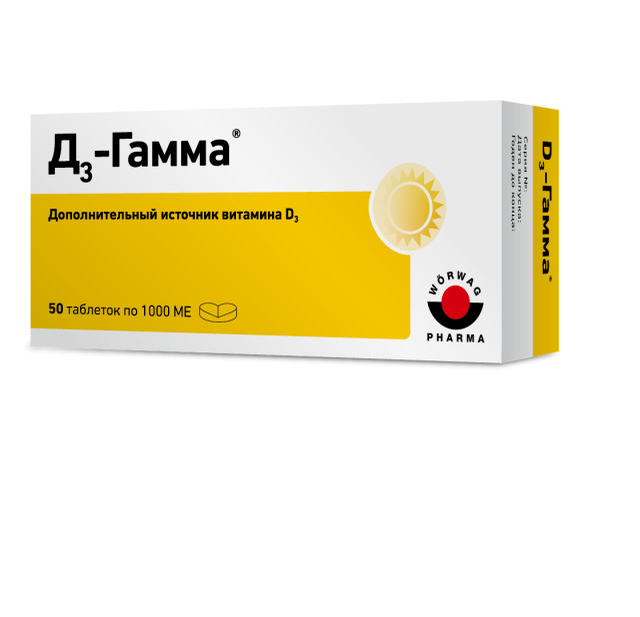 Д3 Гамма таблетки 120мг №50 купить в Москве по цене от 450 рублей