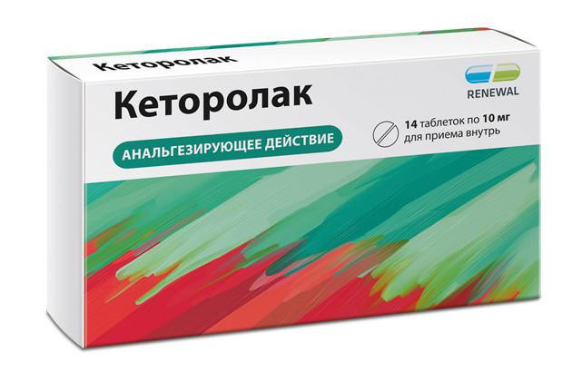 Кеторолак таблетки п.о 10мг №14 купить в Москве по цене от 37.3 рублей