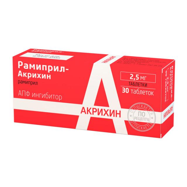 Рамиприл таблетки 2,5мг №30 купить в Москве по цене от 153 рублей
