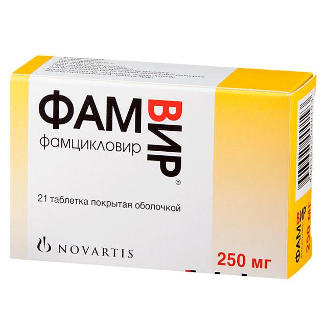 Фамвир таблетки п.о 250мг №21 купить в Москве по цене от 0 рублей
