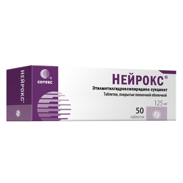 Нейрокс таблетки п.о. 125мг №50 купить в Москве по цене от 352.5 рублей