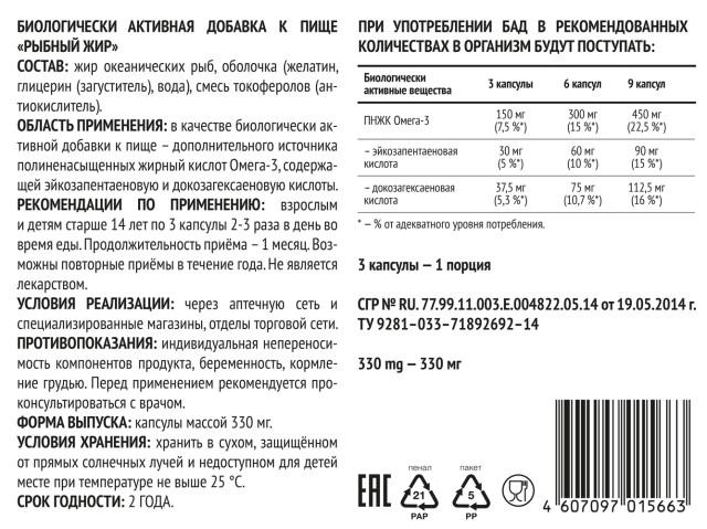 Рыбный жир капсулы 330мг №100 Импловит купить в Москве по цене от 60 рублей