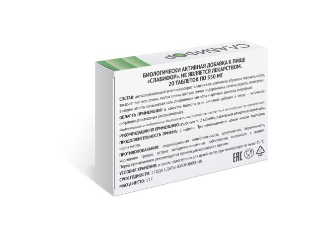 Слабифор таблетки 550мг №20 купить в Москве по цене от 140 рублей