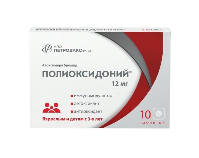 Полиоксидоний таблетки 12мг №10 купить в Москве по цене от 811 рублей