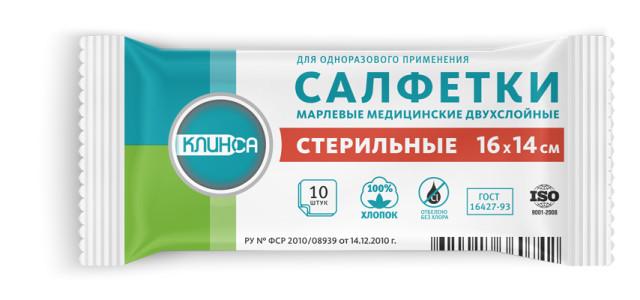 Салфетки марлевые стерильные 16 х 14см №10 купить в Москве по цене от 20 рублей