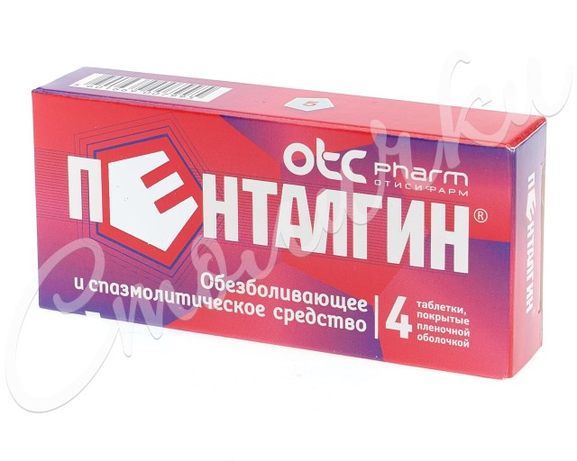 Пенталгин таблетки п.о №4 купить в Москве по цене от 86 рублей