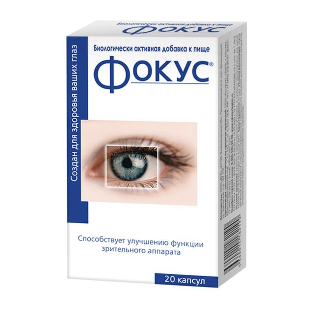 Фокус капсулы 100мг №20 купить в Москве по цене от 430 рублей