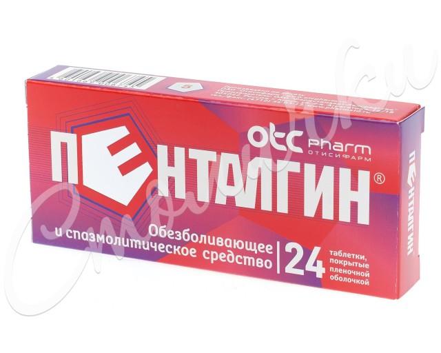 Пенталгин таблетки п.о №24 купить в Москве по цене от 210 рублей