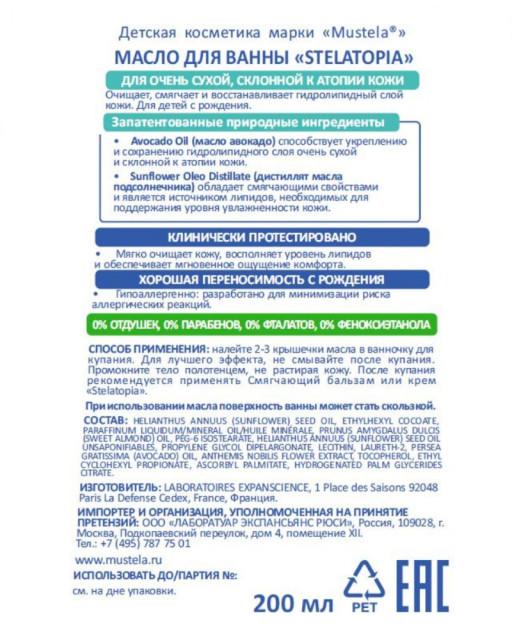Мустела Стелатопия масло для ванны 200мл купить в Москве по цене от 1540 рублей