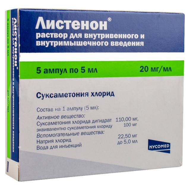Листенон раствор внутривенно внутримышечно 2% 5мл №5 купить в Москве по цене от 0 рублей