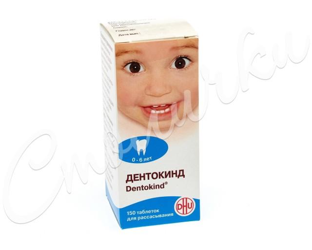 Дентокинд таблетки для рассасывания №150 купить в Москве по цене от 598 рублей