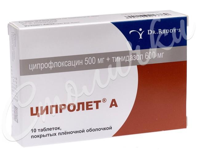 Ципролет А таблетки п.о №10 купить в Москве по цене от 228 рублей