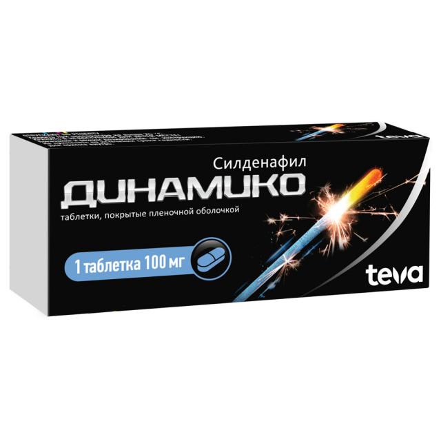 Динамико таблетки 100мг №1 купить в Москве по цене от 510 рублей