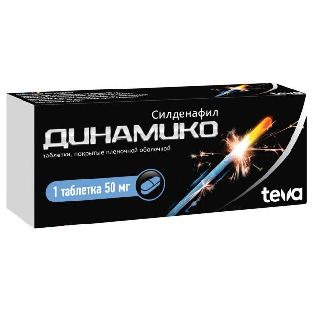 Динамико таблетки 50мг №1 купить в Москве по цене от 415 рублей