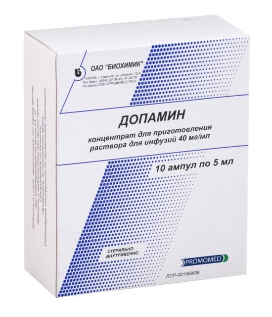 Допамин конц. для инфузий 40мг/мл 5мл №10 купить в Москве по цене от 164.5 рублей