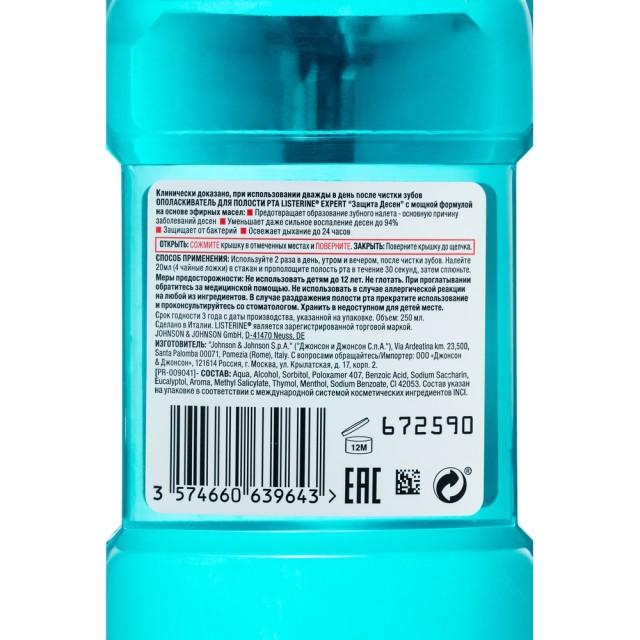 Листерин ополаскиватель для полости рта Защита десен 250мл купить в Москве по цене от 321 рублей