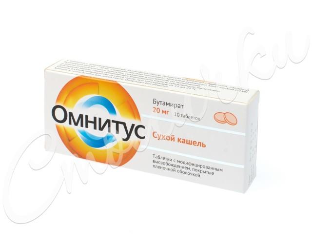 Омнитус таблетки п.о 20мг №10 купить в Москве по цене от 232 рублей