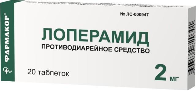 Лоперамид таблетки 2мг №20 Фармакор купить в Москве по цене от 0 рублей