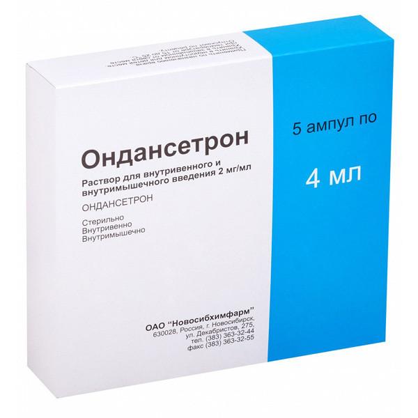 Ондансетрон раствор для инъекций 2мг/мл 2мл №5 купить в Москве по цене от 175 рублей