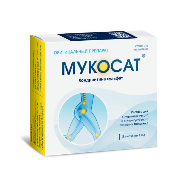 Мукосат раствор для инъекций 100мг/мл 2мл №5 купить в Москве по цене от 772 рублей