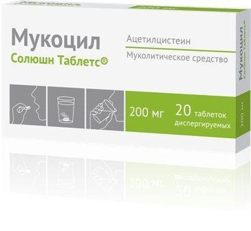 Мукоцил Солюшн Таблетс таблетки дисперг. 200мг №20 купить в Москве по цене от 256 рублей