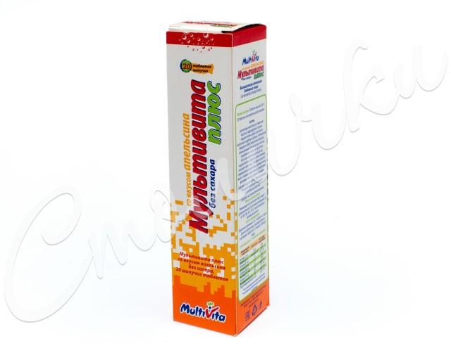 Мультивита Плюс Апельсин таблетки шипучие №20 купить в Москве по цене от 0 рублей
