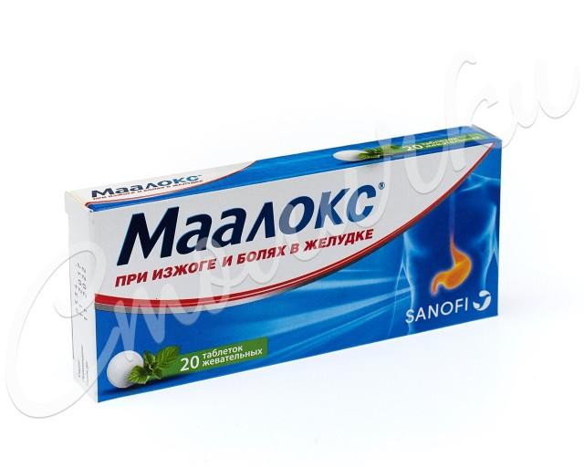 Маалокс таблетки жевательные №20 купить в Москве по цене от 257 рублей