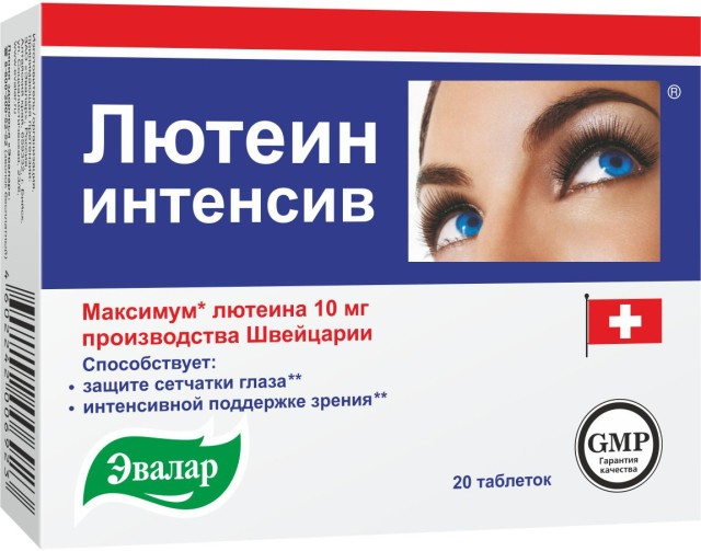 Лютеин интенсив таблетки 500мг Эвалар №20 купить в Москве по цене от 358 рублей