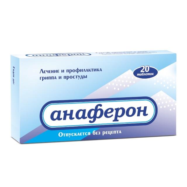 Анаферон таблетки для рассасывания №20 купить в Москве по цене от 254 рублей