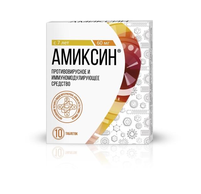 Амиксин таблетки п.о 60мг №10 купить в Москве по цене от 646.5 рублей
