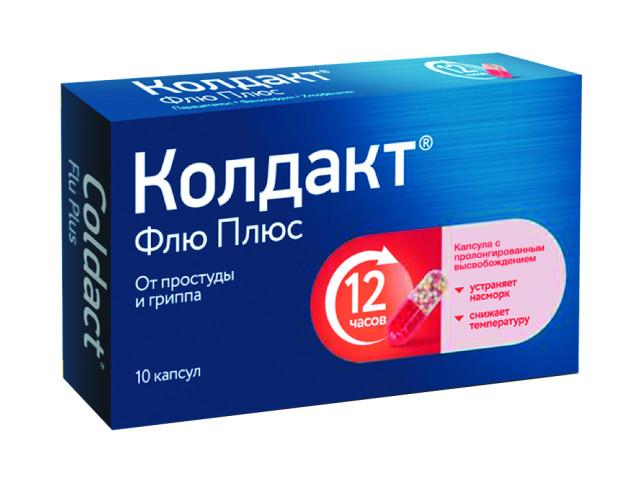 Колдакт флю плюс капсулы пролонг. №10 купить в Москве по цене от 205 рублей