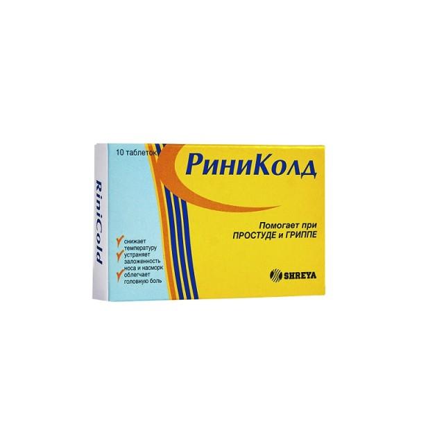 Риниколд таблетки №10 купить в Москве по цене от 129 рублей