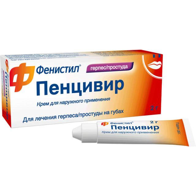 Фенистил пенцивир крем 1% 2г купить в Москве по цене от 255 рублей